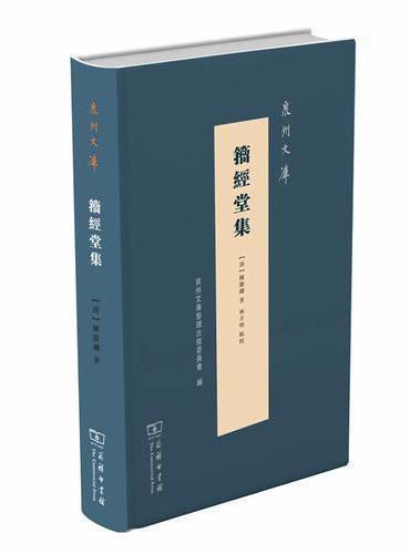 籀经堂集(泉州文库)