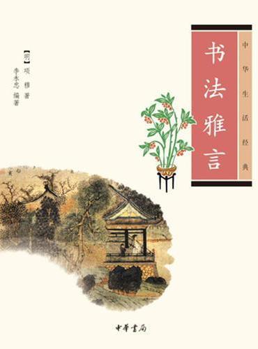 书法雅言(中华生活经典)