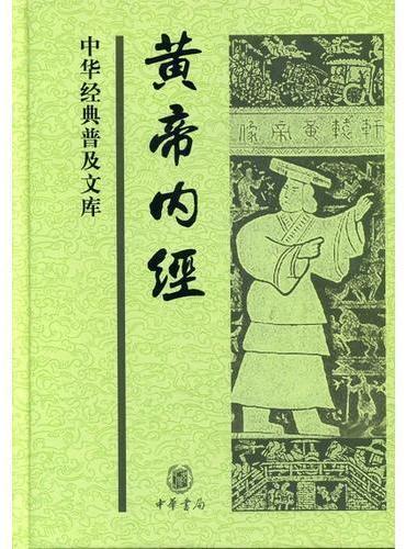 黄帝内经(中华经典普及文库)