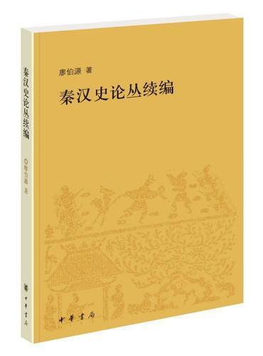 秦汉史论丛续编