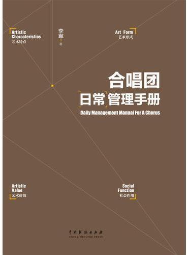合唱团日常管理手册