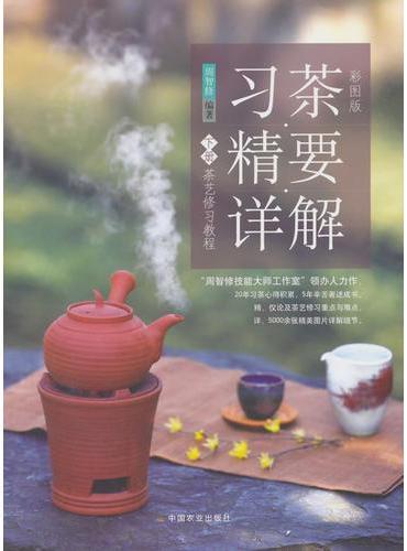 彩图版 习茶精要详解下册 茶艺修习教程