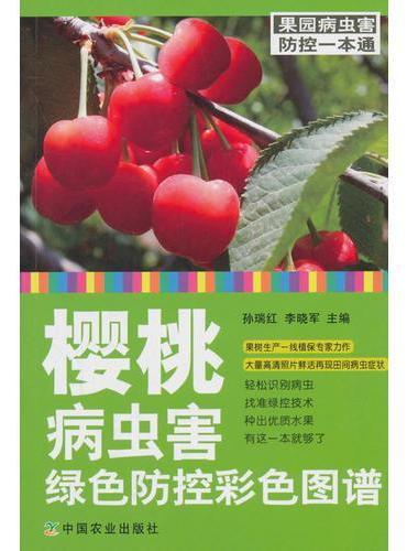 樱桃病虫害绿色防控彩色图谱