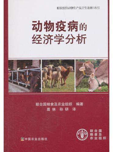 动物疫病的经济学分析