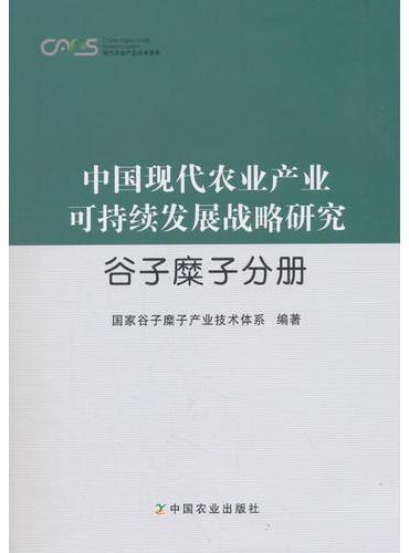 中国现代农业产业可持续发展战略研究·谷子糜子分册