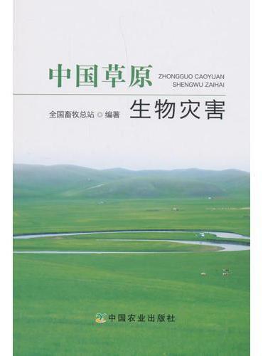 中国草原生物灾害