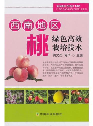 西南地区桃绿色高效栽培技术