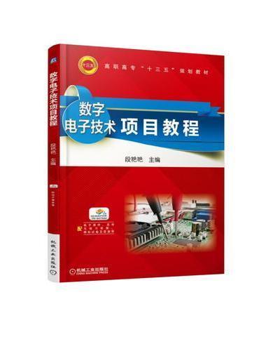数字电子技术项目教程