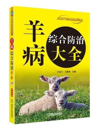 羊病综合防治大全