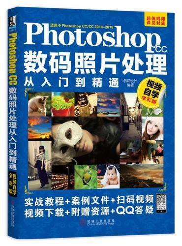 Photoshop CC数码照片处理从入门到精通(视频自学全彩版)