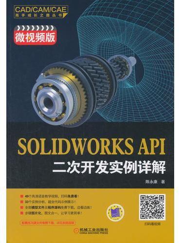 SOLIDWORKS API二次开发实例详解(微视频版)