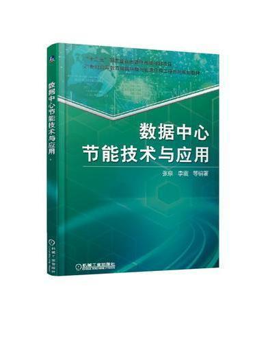数据中心节能技术与应用