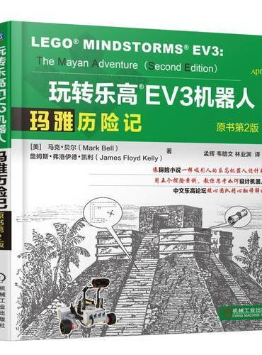 玩转乐高EV3机器人:玛雅历险记(原书第2版)