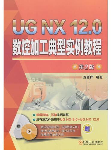 UG NX 12.0数控加工典型实例教程 第2版