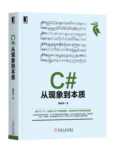 C#从现象到本质