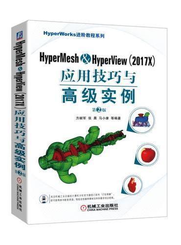 HyperMesh&HyperView(2017X)应用技巧与高级实例  第2版