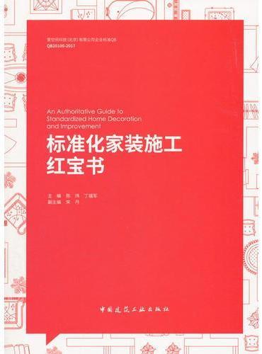 标准化家装施工红宝书