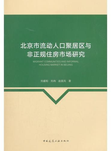 北京市流动人口聚居区与非正规住房市场研究