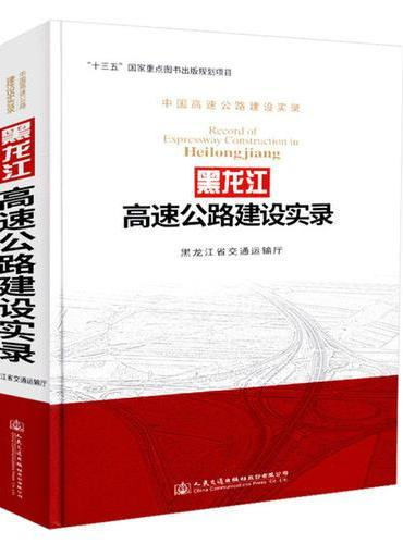 黑龙江高速公路建设实录