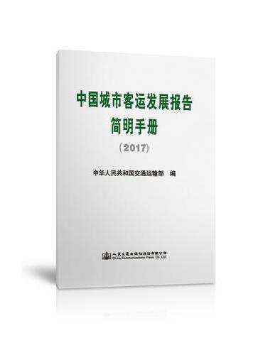中国城市客运发展报告简明手册(2017)