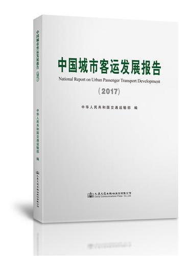 中国城市客运发展报告(2017)