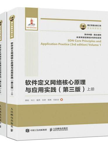 国之重器出版工程 软件定义网络核心原理与应用实践 第三版
