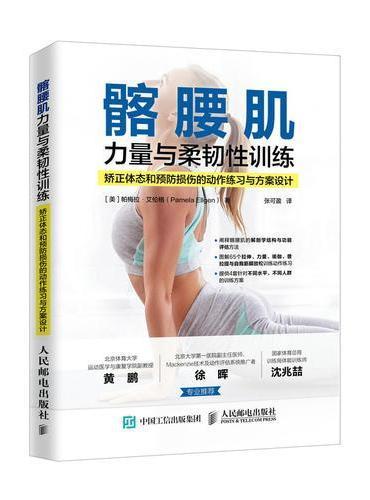 髂腰肌力量与柔韧性训练 矫正体态和预防损伤的动作练习与方案设计