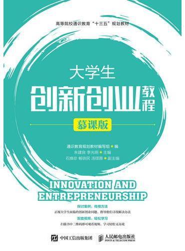 大学生创新创业教程(慕课版 )