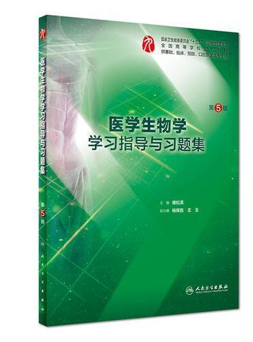 医学生物学学习指导与习题集(第5版/本科临床配套)