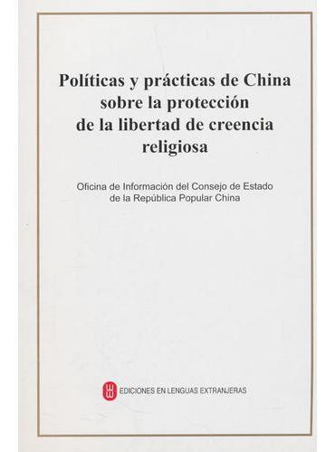 中国保障宗教信仰自由的政策和实践(西文版)