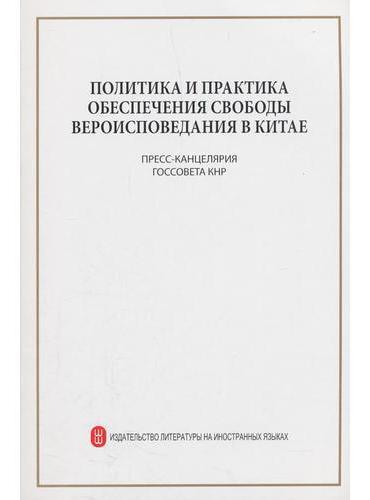 中国保障宗教信仰自由的政策和实践(俄文版)