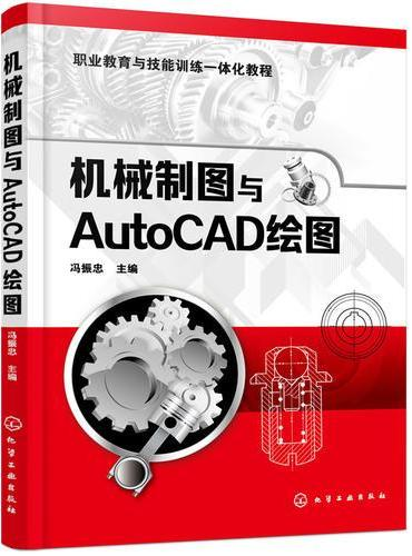 机械制图与AutoCAD绘图