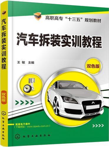 汽车拆装实训教程(王敏)
