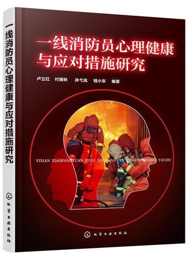 一线消防员心理健康与应对措施研究
