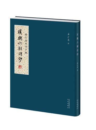 汉魏六朝诗钞