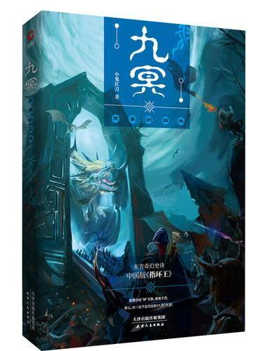 九冥:冥界的囚徒(东方奇幻史诗中国版《指环王》)