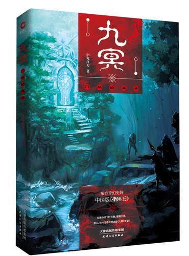 九冥:门鸠的森林(东方奇幻史诗中国版《指环王》)