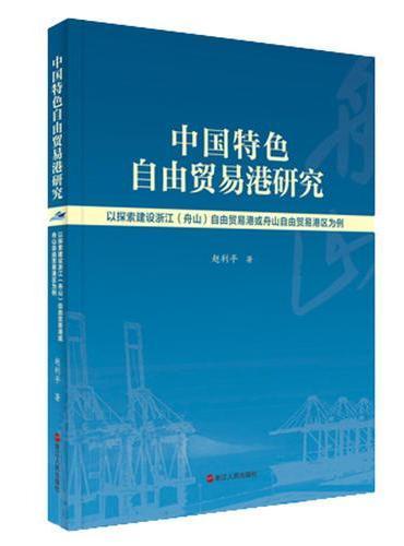 中国特色自由贸易港研究——以探索建设浙江(舟山)自由贸易港或舟山自由贸易港区为例