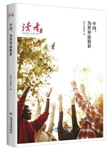中国,为世界添精彩