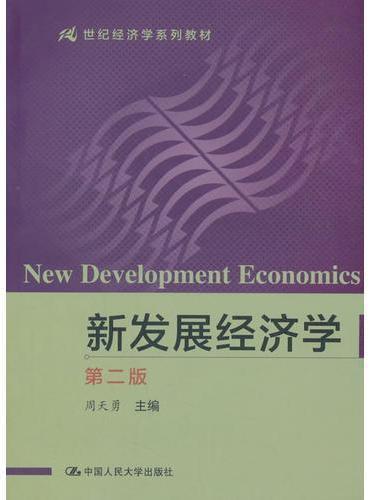 新发展经济学(第二版)(21世纪经济学系列教材)