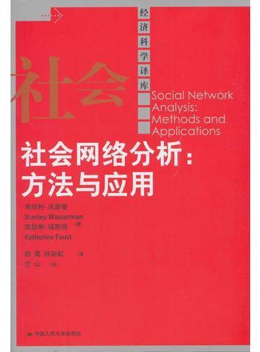 社会网络分析:方法与应用(经济科学译库)