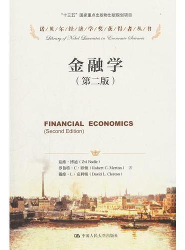 """金融学(第二版)(诺贝尔经济学奖获得者丛书;""""十三五""""国家重点出版物出版规划项目)"""