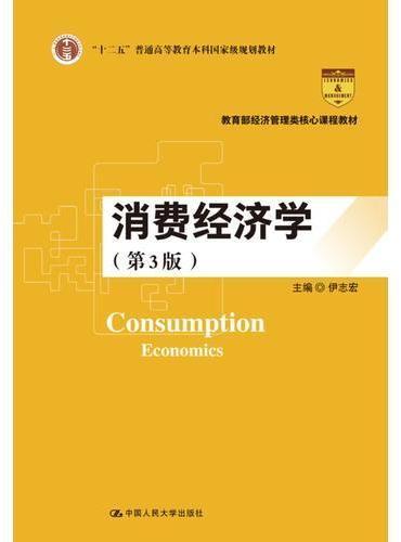 """消费经济学(第3版) (教育部经济管理类核心课程教材;""""十二五""""普通高等教育本科国家级规划教材)"""