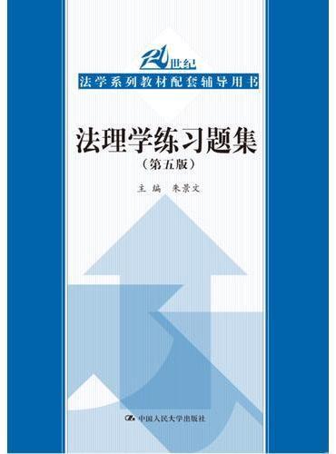法理学练习题集(第五版)(21世纪法学系列教材配套辅导用书)