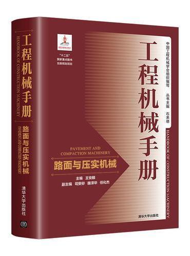 工程机械手册——路面与压实机械