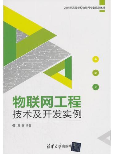 物联网工程技术及开发实例