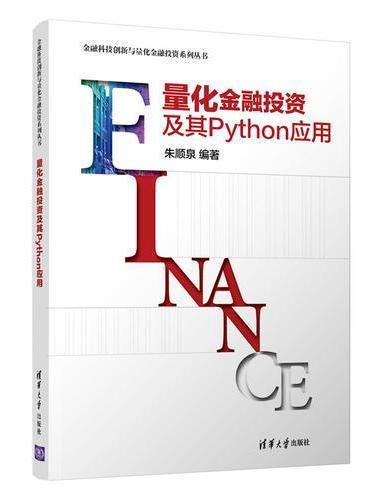 量化金融投资及其Python应用