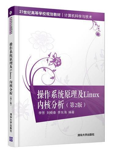 操作系统原理及Linux内核分析(第2版)
