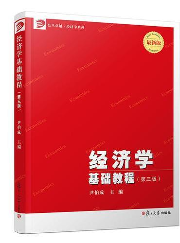 经济学基础教程(第三版)(博学·经济学系列)