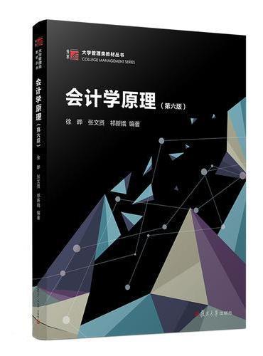 会计学原理(第六版)(博学·大学管理类教材丛书)